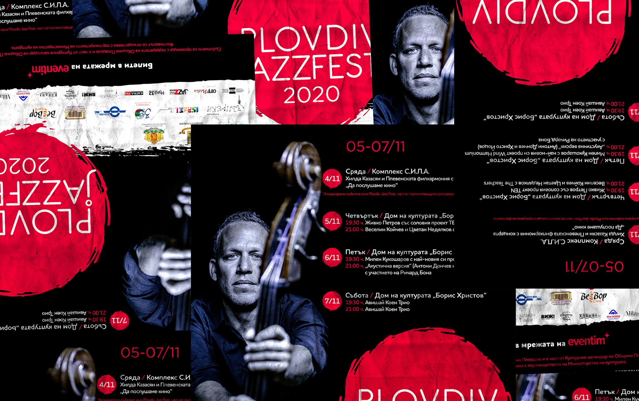 Plovdiv Jazz Fest